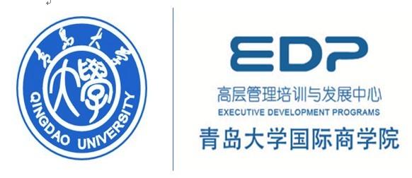 青岛大学国际商学院edp中心-emba总裁班,mba研修班,与